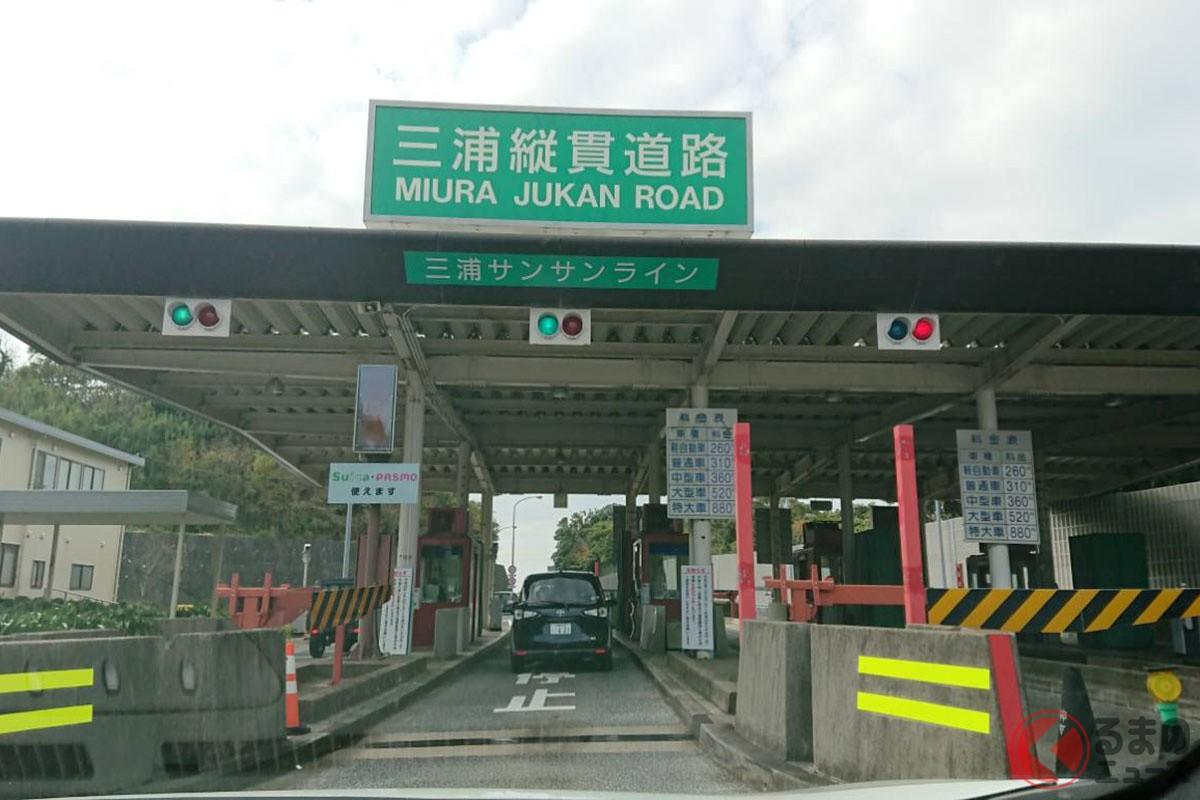 道路 料金 縦貫 三浦