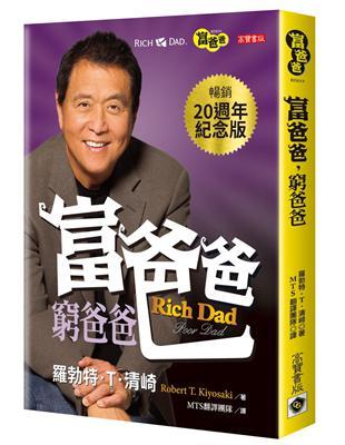 暢銷超過二十年,改變數千萬人的人生!全球銷售逾40,000,000冊!《富爸爸,窮爸爸》是21世紀最偉大的理財書,想要擺脫窮、忙、困人生,你真的不能不讀!◎《富爸爸,窮爸爸》一書已翻譯成51國語言,銷