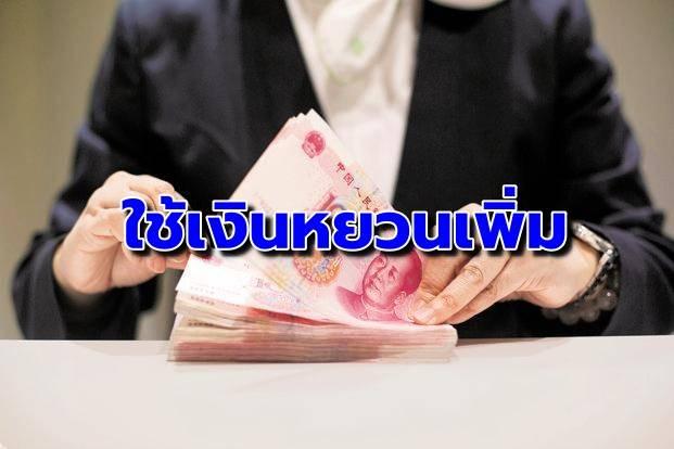 จีนล็อบบี้อาเซียนใช้เงินหยวน หวังลดอิทธิพลดอลลาร์