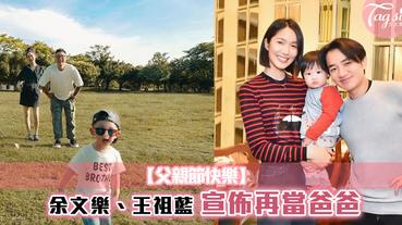 【父親節快樂】余文樂、王祖藍宣佈再當爸爸