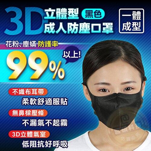 口罩 藍鷹牌 3D成人酷黑立體一體成型防塵用口罩 NP-3DE 黑色 台灣製造 防塵口罩 防霾口罩