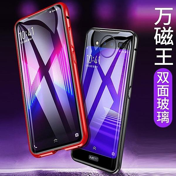 vivo nex2 手機殼 防摔 透明玻璃前後蓋 全包 磁吸金屬邊框 免螺絲 保護套 雙面萬磁王