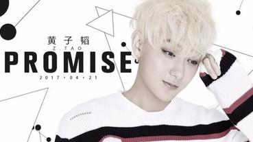 全能小天王黃子韜最新單曲《Promise》 獨留「這部位」引粉絲遐想