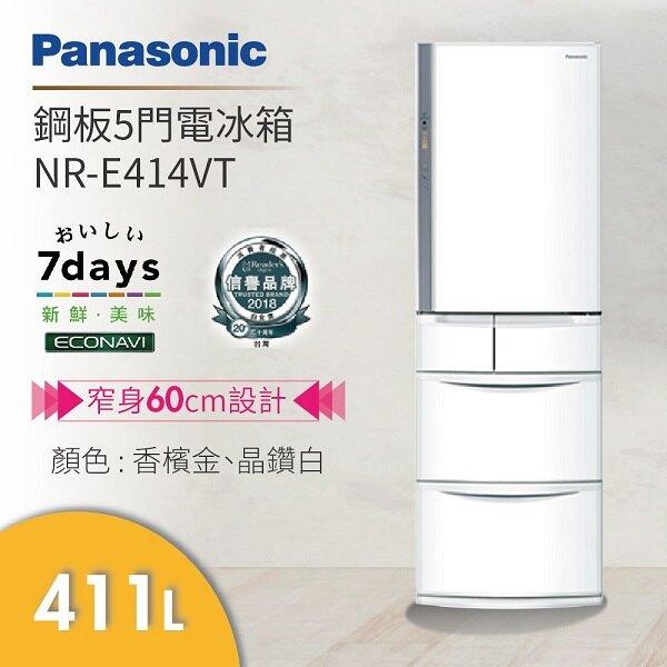 國際牌 五門411L鋼板變頻冰箱 NR-E414VT 晶鑽白。人氣店家集雅社影音家電旗艦館的------精選冰箱------有最棒的商品。快到日本NO.1的Rakuten樂天市場的安全環境中盡情網路購