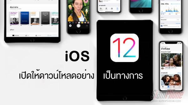 iOS 12 เปิดอัปเดตอย่างเป็นทางการ มาเพิ่มประสิทธิภาพให้ iPhone และ iPad กันเถอะ !!