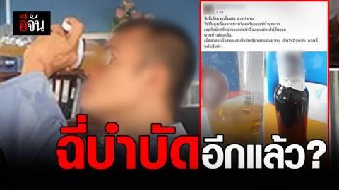 แม่เอาปัสสาวะให้ลูก 4 ขวบดื่ม อ้างรักษาอาการป่วย