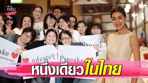 """""""แพนเค้ก เขมนิจ"""" หนึ่งเดียวในไทย ประกบซุปตาร์เอเชีย"""