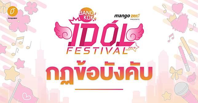 กฏข้อบังคับสำหรับกิจกรรมภายใน Bangkok Idol Festival Zone