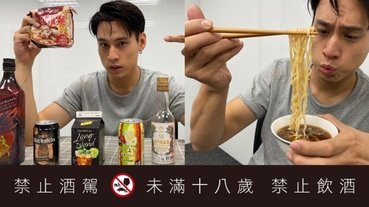 【吃貨出任務】用長島冰茶煮泡麵?!挑戰把 5 種酒加到麻油雞泡麵,口感「超乎你想像」!