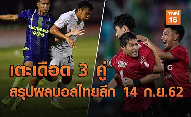 สรุปผลฟุตบอลไทยลีก 2019 นัดที่ 26 ประจำวันที่ 14 ก.ย. (คลิปไฮไลท์)