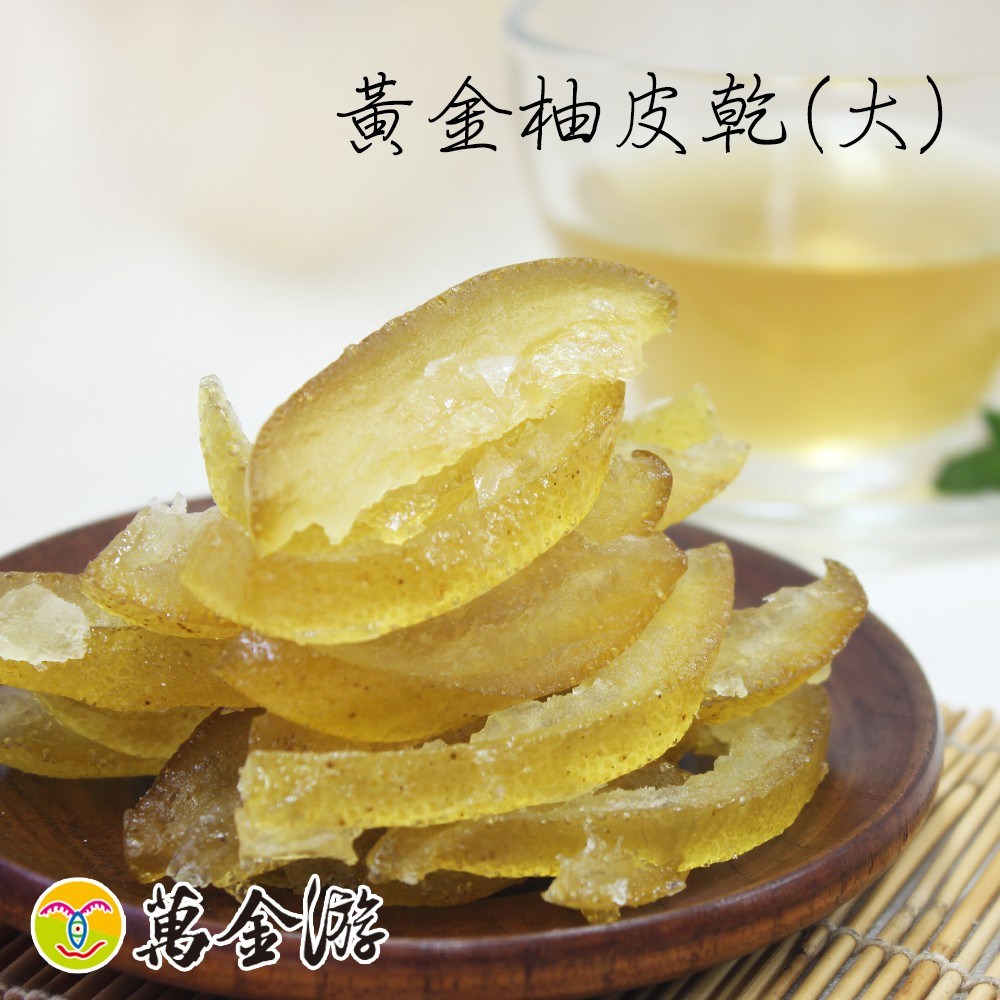 萬金游 黃金柚皮乾(大) 330g