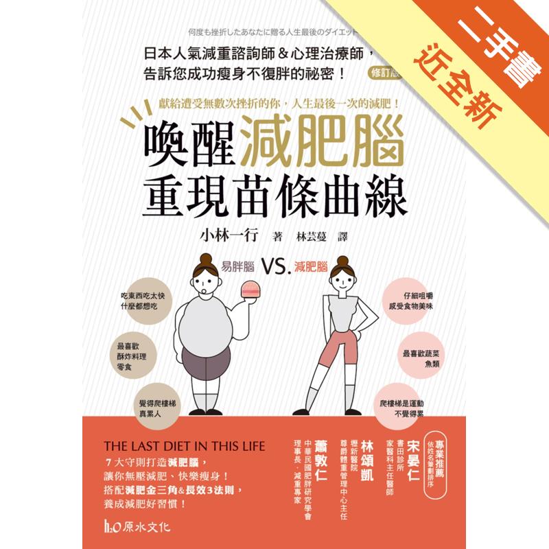 商品資料 作者:小林一行 出版社:原水 出版日期:20180519 ISBN/ISSN: 語言:繁體/中文 裝訂方式:平裝 頁數:256 原價:300 ------------------------