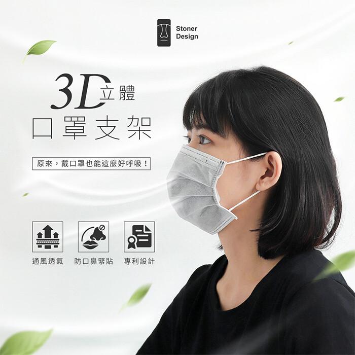 立體透氣口罩支架 口罩防悶神器 口罩支撐架 專利可調大小 1袋2入 摩艾stoner design