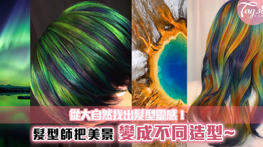 從大自然找出髮型靈感!髮型師把美景變成不同造型~也太有才了吧!