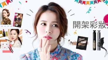 每款都好火!不搶不行的日系vs韓系開架彩妝總整理!