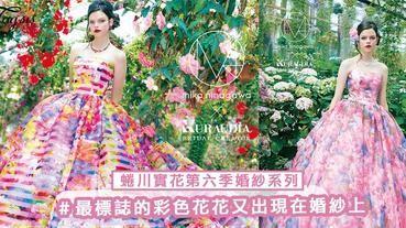 最標誌的彩色花花又出現在婚紗上!蜷川實花第六季婚紗系列, 加入閃鑽和薄紗等素材~