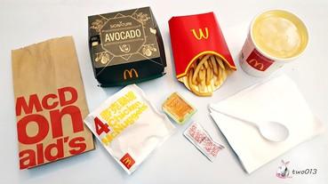 麥當勞最貴漢堡!期間限定極選【酪梨安格斯黑牛堡】新鮮酪梨和4盎司安格斯黑牛大份量滿足饕客