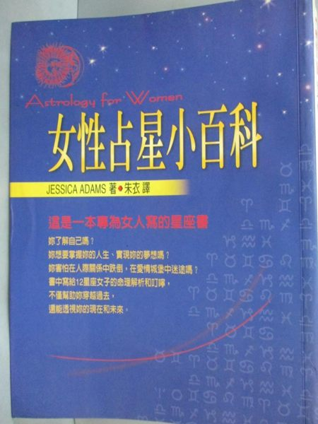 【書寶二手書T5/星相_LHU】女性占星小百科_JESSICA ADAMS