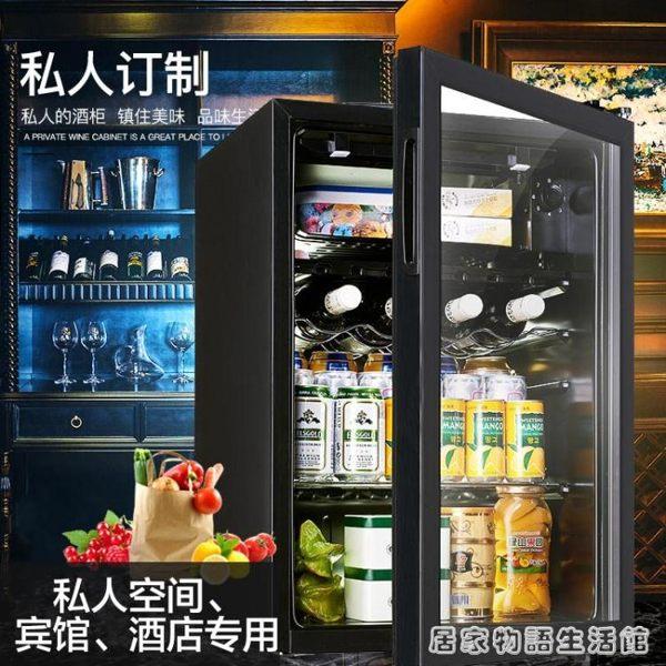 AUX/奧克斯 JC-80小型紅酒櫃 單門小冰箱冷藏櫃 辦公室家用冰吧 居家物語