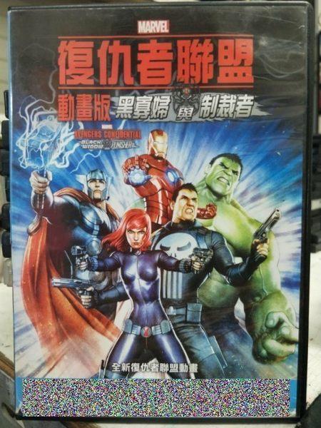 影音專賣店-Y28-104-正版DVD-動畫【復仇者聯盟:黑寡婦與制裁者 動畫版】-兩位傳奇英雄對抗