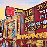 万代書店四日市日永店