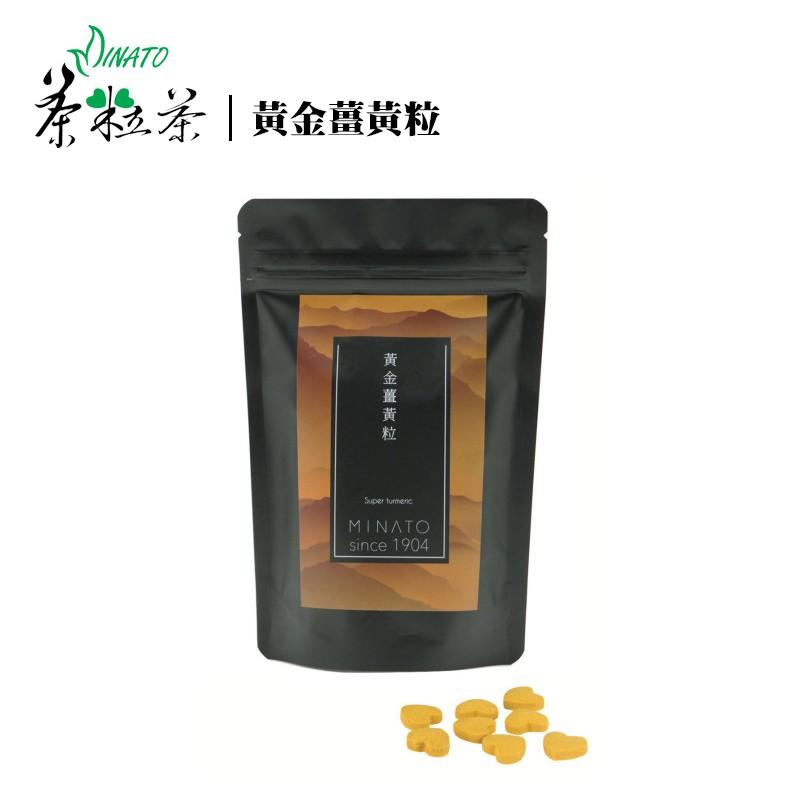 【茶粒茶】黃金薑黃粒(90g/袋)純天然無添加