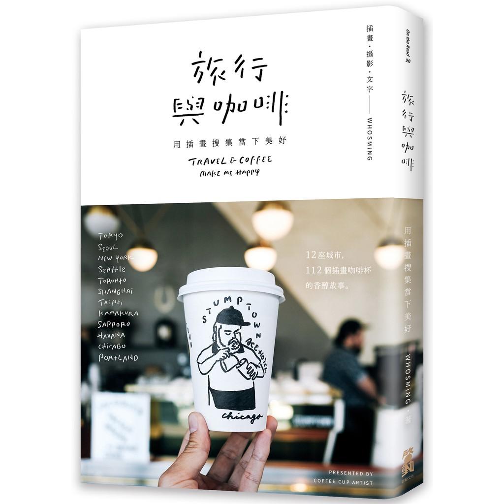 12座城市,112個插畫咖啡杯的香醇故事。IG人氣咖啡杯插畫家WHOSMiNG,用咖啡外帶杯記錄每一間店、每一座城市。台北Goodman Roaster、誠品書店、Crate & Barrel、MIN