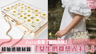 Zara今季春夏推出的「雛菊單肩箱型包」,超仙顯氣質!配上連身裙就能出門~