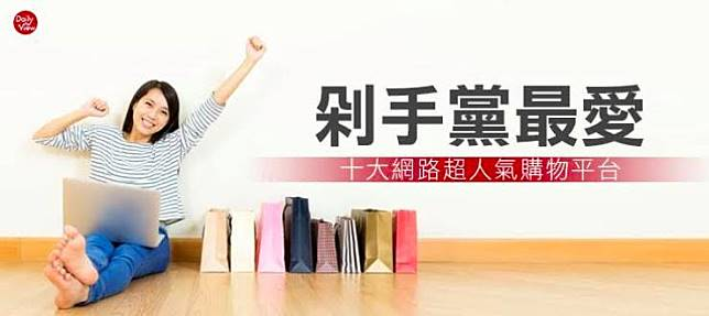 剁手黨最愛!十大網路超人氣購物平台!