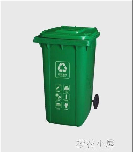 100升戶外垃圾桶大號加厚小區環衛腳踏塑料垃圾桶垃圾箱QM『櫻花小屋』