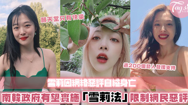 韓國因雪莉自殺催生「雪莉法」有望禁止網絡上的惡意抨擊!網友更自發網絡洗版留言「雪莉我愛你」