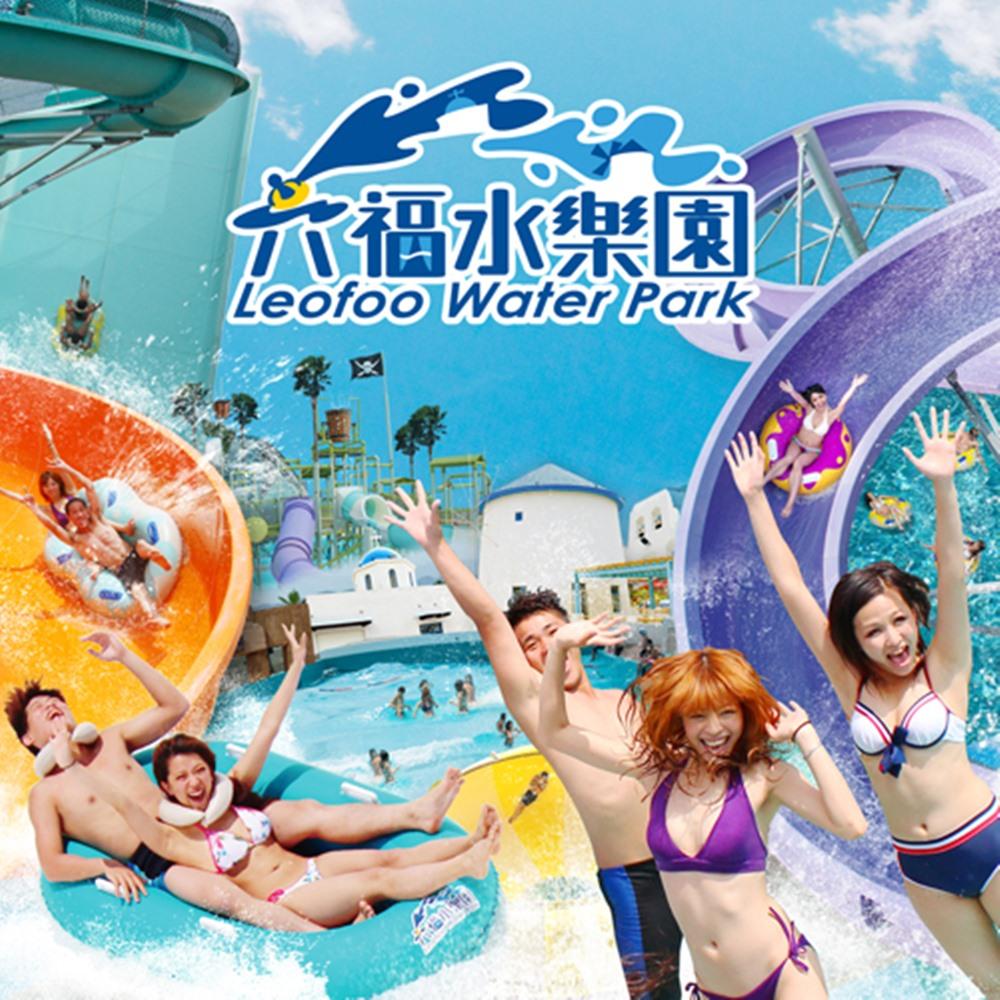 2張組↘【新竹】六福水樂園門票1人券