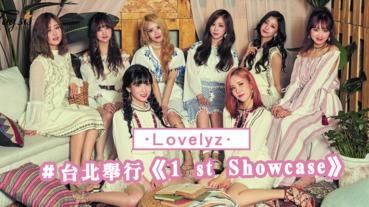女團 Lovelyz 12月9日於台北舉行《1 st Showcase》還有擊掌+親筆簽海報!