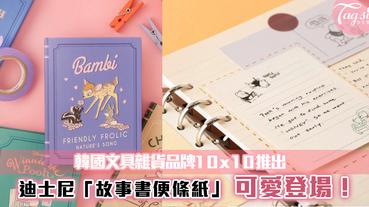 韓國文具雜貨品牌10x10推出~迪士尼「故事書便條紙」!超實用+可愛~