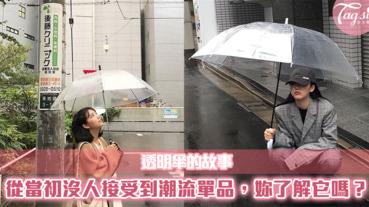 透明傘的故事—妳拿著它,但妳知道它曾經被嫌棄的過往嗎?