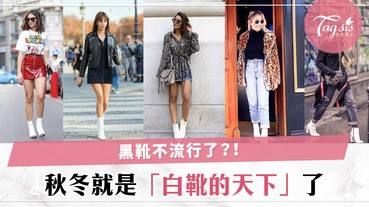 秋冬還在穿黑靴?白靴才是今季王道~一起來看時尚達人們是如何搭配白靴吧~