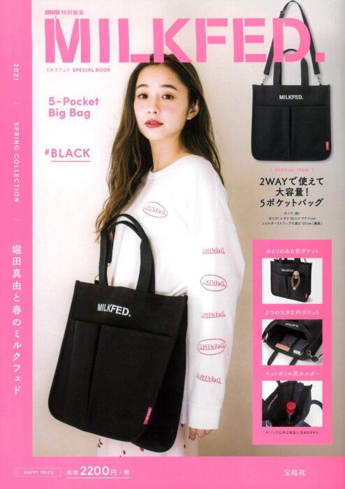 mini特別編集 MILKFED. SPECIAL BOOK 5-Pocket Big Bag #BLACK