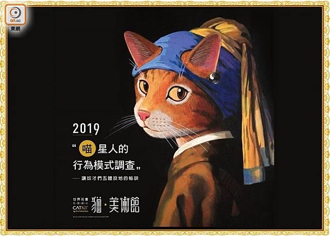 擅長把名畫「喵化」二次創作的藝術家山本修,6月即將到台北開美術展,是次展品約有60件之多。(互聯網)