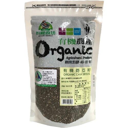 ◎亨源生機◎有機奇亞籽(300g/包) 穀物 穀粉 無添加 綠色食品 全素可用