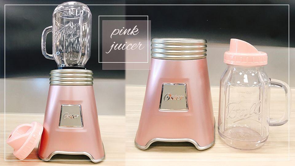 「粉紅果汁機」拼最高顏值,小仙女打果汁也要又美又時尚!