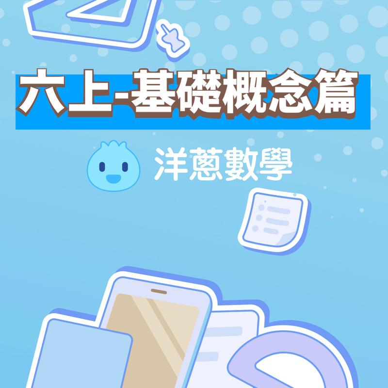 """貼心提醒:登入購買帳號即為觀課帳號 其他注意事項 歡迎購買、申請使用本課程,本課程是由親子天下與光合新知(北京)科技有限公司(下列簡稱為""""光合新知"""")合作所提供的服務。請您在購買本課程之前,仔細閱讀親"""