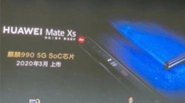 2020 年 3 月在中國市場推出,華為 Mate Xs 將換上更好的螢幕及鉸鍊設計