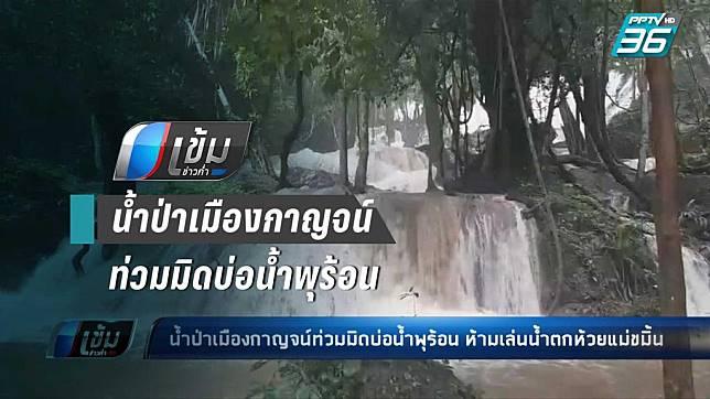 น้ำป่าเมืองกาญจน์ท่วมมิดบ่อน้ำพุร้อน ห้ามเล่นน้ำตกห้วยแม่ขมิ้น