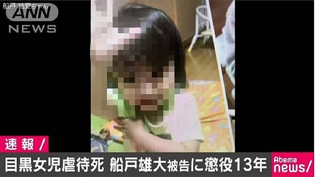 日本1名5歲女童結愛,去年3月遭生母和繼父虐死,引發日本社會輿論嘩然。(圖/翻攝自YouTube)