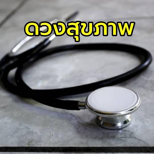ดูดวงสุขภาพ 12 นักษัตร ประจำเดือนพฤษภาคม 2563 | Horoworld | LINE TODAY