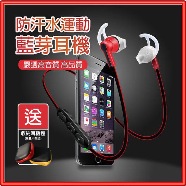 防汗水運動藍芽耳機 高品質 防潑水 防汗 運動用耳機 藍芽耳機