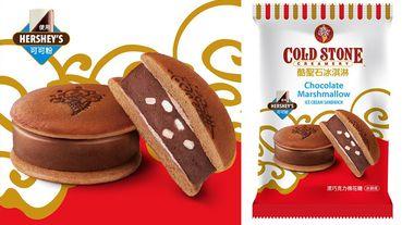 COLD STONE超濃Hershey's巧克力棉花糖冰銅燒!香甜濃郁滋味只有這裡買得到!開賣時間、地點看這裡