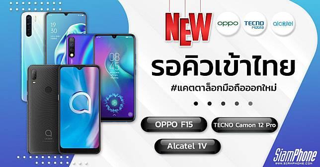 OPPO F15 / TECNO Camon 12 Pro และ Alcatel 1V - มกราคม 63:2 #มือถือออกใหม่