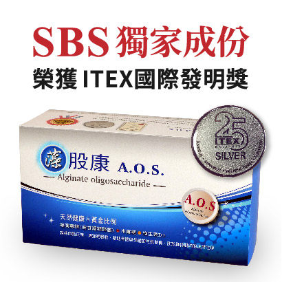 藻股康AOS -SBS獨家成份, 榮獲ITEX國際發明獎