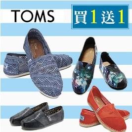 17Life 歡慶快閃價,絕對限量買一送一。每雙只要$690元!! 夏季必備鞋款,姊妹情侶親子鞋自由搭配